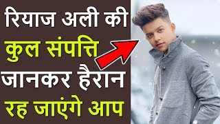 Riyaz Aly Lifestyle || Riyaz Aly Ki Income Kitni Hain || Riyaz Aly TikTok Star || Monthly Income