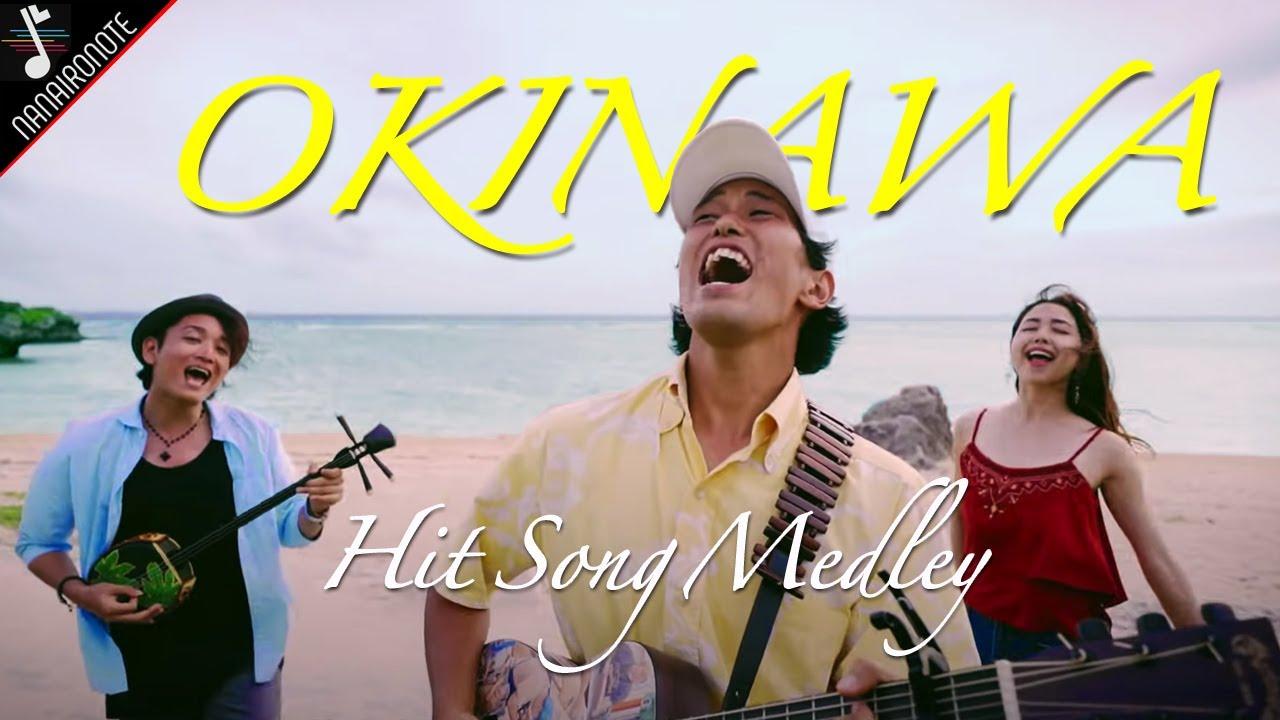 ♪ 沖縄の名曲を繋げて歌ってみた!!Acoustic cover by 山下歩、安慶名愛、Sergey Kuvaev、HOMARE【ワンカットMV】-1take MV - in 沖縄を旅する床屋さん