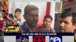 Chunavi Ghumakkad : Voters opinion for 2017 Elections from Sadar, Mau