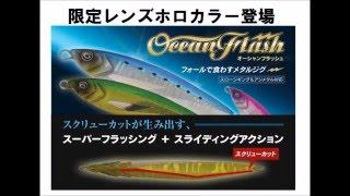 Crazy Ocean「Ocean Flash」 オーシャンフラッシュに限定レンズホロ仕様...