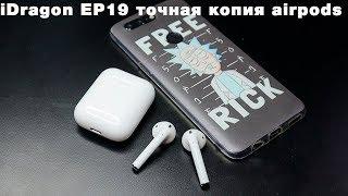 лучшая Копия Apple AirPods! Быстрый Обзор на iDragon EP 19!