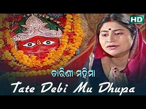 TATE DEBI MU DHUPA  Album- Tarini Mahima   Namita Agrawal   SARTHAK MUSIC