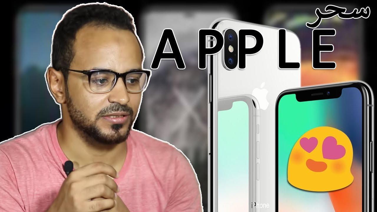 iPhone X, iPhone 8 and iPhone 8 Plus - مفيش أيفون 9 وليه أبل غير كل الشركات
