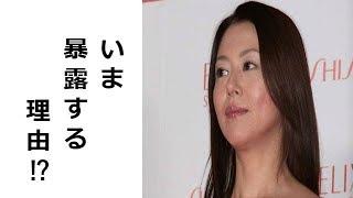 小泉今日子が豊原功補との〇〇発表、あざとい計算でベスト時期選ぶ...バ...