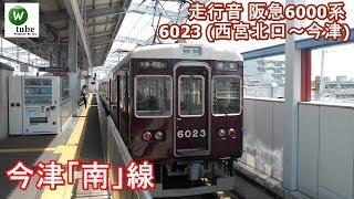 【走行音】阪急今津線6000系6023 (西宮北口→今津) Japanese train sound