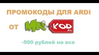 видео Промокод ardi.ru 2018 - купоны и скидки!