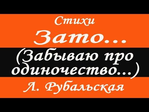 Читает Лариса Рубальская. Стих ЗАТО...