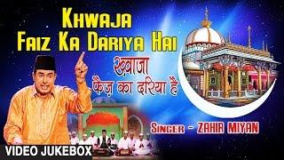 ख्वाजा फ़ैज़ का दरिया है (Video Jukebox) || Zahir Miyan || T-Series IslamicMusic
