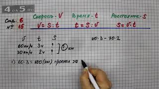 Страница 6 Задание 15 – Математика 4 класс Моро – Учебник Часть 2