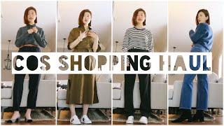 COS 购物分享| 春季通勤衣橱购物分享 | 适合的男款 | COS Shopping Haul