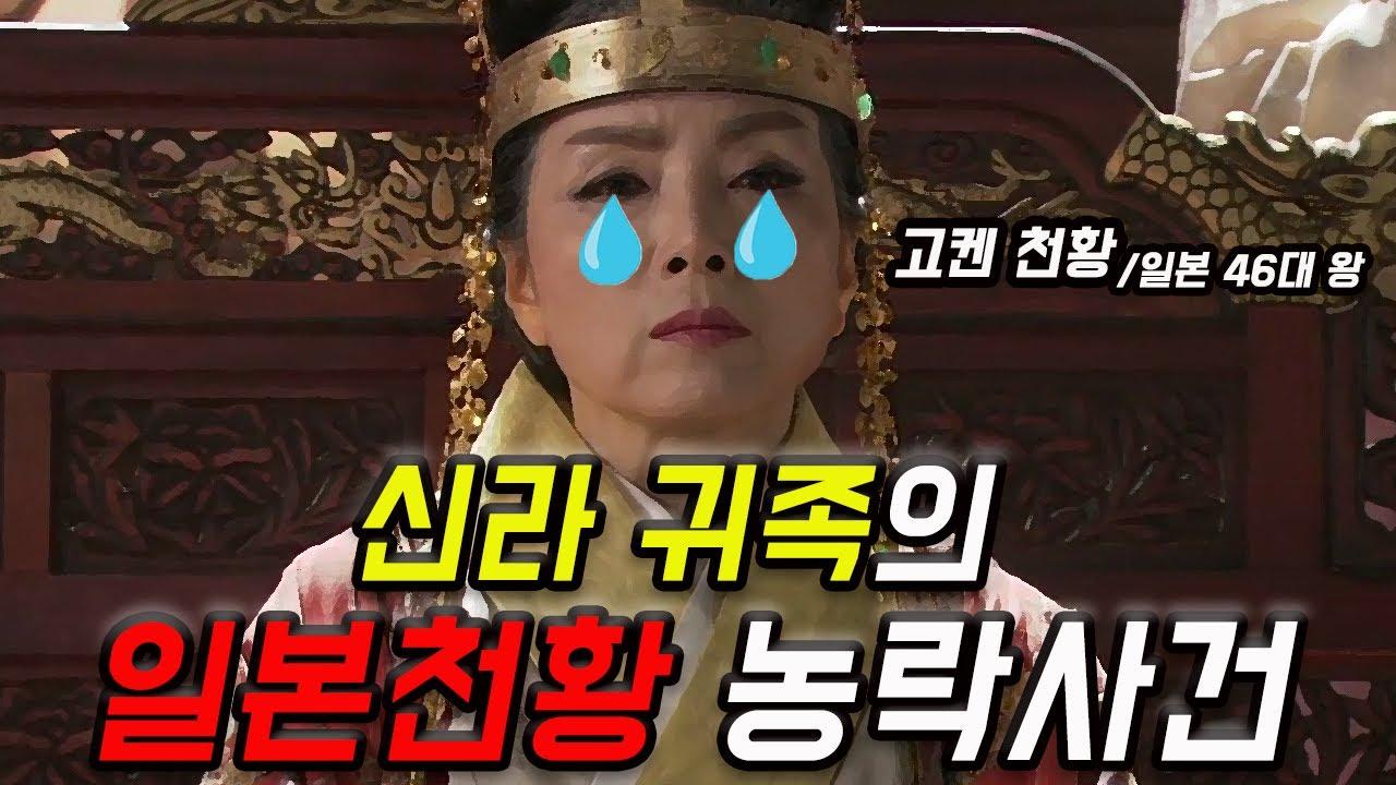 신라 귀족 '김태렴'의 일본천황 농락사건ㅋㅋㅋ (feat. 신라침공계획)