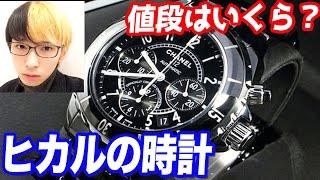 気になる値段は?ヒカルの時計(シャネルJ12)っていくらするの?