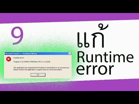 COM EP.8 สอนแก้ RunTime Error