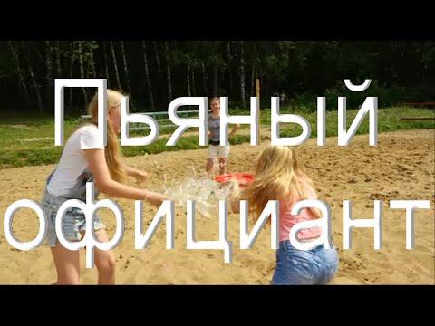 ИГРА ПЬЯНЫЙ ОФИЦИАНТ // ЗАНЕСЛО...