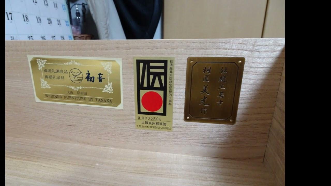 天丸小袖室町桐箪笥の納品事例 大阪泉州桐たんす