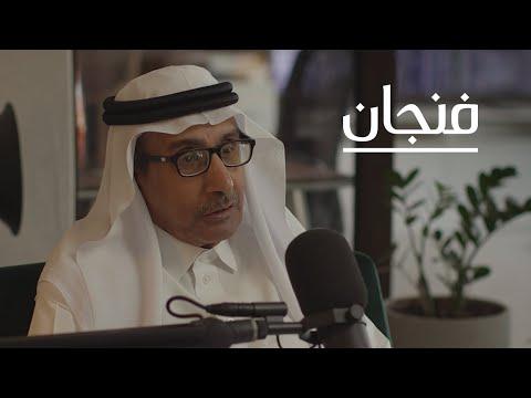 التاريخ السياسي لدول الخليج العربية | بودكاست فنجان