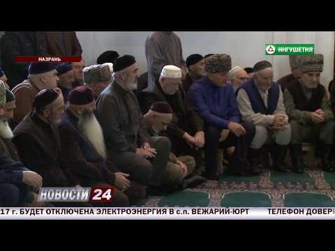 """В Назрани прошла религиозная акция """"Мехка мовлат""""."""