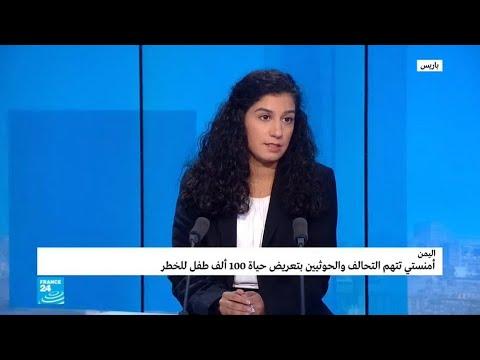 اليمن.. أمنستي تتهم التحالف والحوثيين بتعريض حياة 100 ألف طفل للخطر  - نشر قبل 29 دقيقة