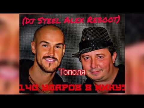 140 ударов в минуту - Тополя (Dj Steel Alex Reboot)