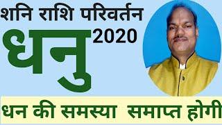 Shani rashi parivartan,2020,dhanu,dhan ki smasya smapt hogi