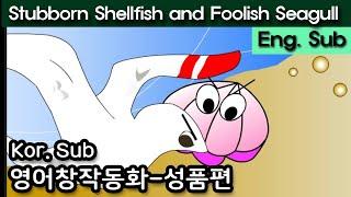 Stubborn Shellfish    영어동화(성품편…