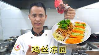 """厨师长教你:""""鸡丝凉面""""的饭店做法,味觉和视觉的双重享受,在家学习四川的经典小吃"""