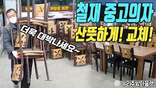 인천 중고식당용 철제의자 매입 교체로 식당을 산뜻하게!