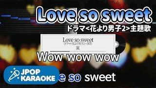 [歌詞・音程バーカラオケ/練習用] 嵐 - Love so sweet (ドラマ'花より男子2'主題歌) 【原曲キー】 ♪ J-POP Karaoke