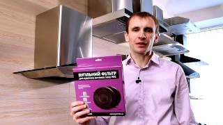 видео Фильтр для вытяжки Filtero FTR 02 фильтр угольный для вытяжек