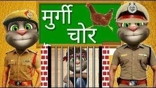 Chor-Police talking tom new funny video | chor police murgi chor (Angry Billa)