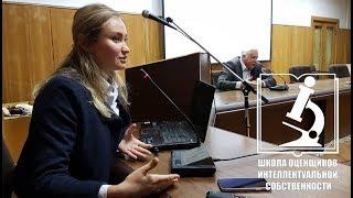 Патентные тролли в цифровой экономике (Дарья Яцкина, 25.09.2018)