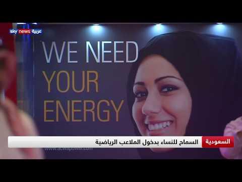 إصلاحات واسعة نفذتها المملكة العربية السعودية لدعم المرأة وتمكينها  - نشر قبل 23 ساعة