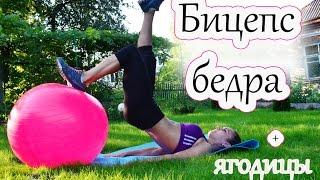 Упражнения для ног в домашних условиях| БИЦЕПС БЕДРА творит ЧУДЕСА!!!