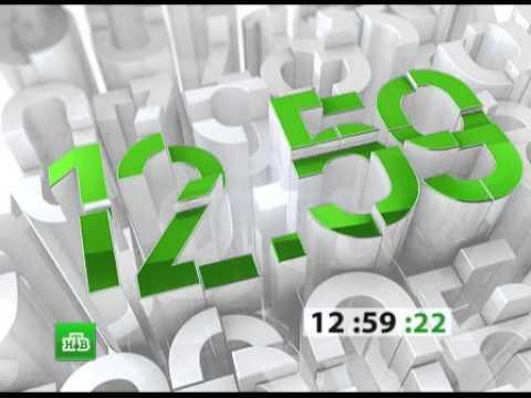 Часы НТВ (2012-н.в.)