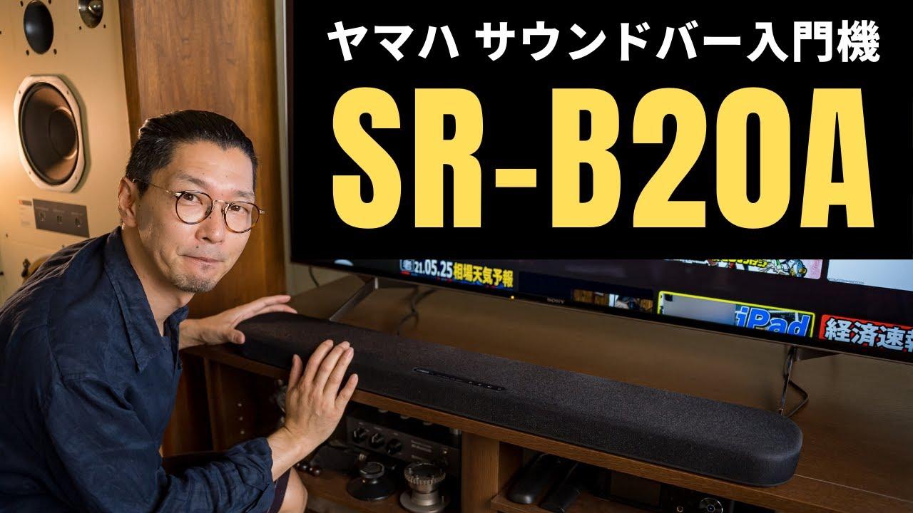 """【3万円未満】""""AVのヤマハ""""から新製品!!  サウンドバー「SR-B20A」で簡単にTVの音をグレードアップしよう!!"""
