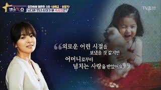 이혼한 부모님, 외로웠던 송혜교의 어린 시절?! [별별톡쇼] 14회 20170714
