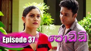 Poddi - පොඩ්ඩි | Episode 37 | 06 - 09 - 2019 | Siyatha TV Thumbnail