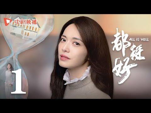 都挺好 01(姚晨、倪大红、郭京飞、高露 领衔主演)