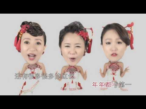 过年要红红 M-Girls 2017 贺岁专辑《过年要红红》Reddish Chinese New Year (Official MV)