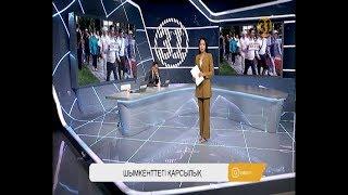 Информбюро 05.09.2019 Толық шығарылым!