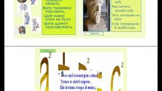 Розробка уроку.Теорема Піфагора