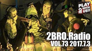2broRadio【vol.73】