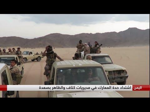 التقدم العسكري للجيش الوطني اليمني يعزل صعدة عن حجة والجوف  - نشر قبل 4 ساعة