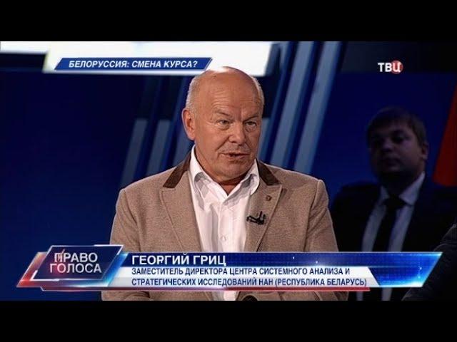 Право голоса. Белоруссия: смена курса?