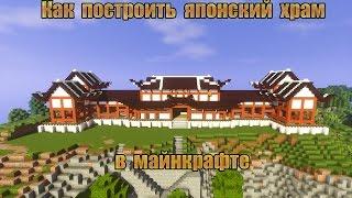 Как построить храм в майнкрафте (Япония)(Описание читай обязательно◥ ♢Сегодня вы увидите в этом видео как построить церковь или же храм храм..., 2016-08-01T18:24:59.000Z)