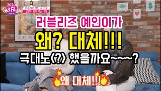 TV속의 유사나 – 러블리즈 예인&베이비소울 미백 관리 꿀팁