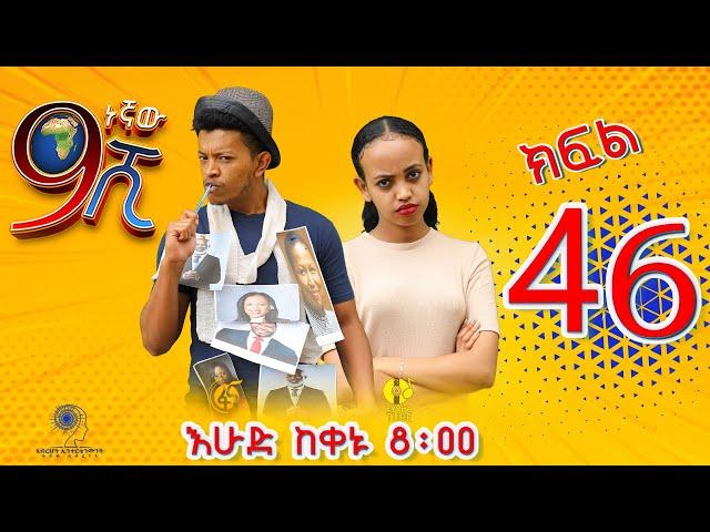 Ethiopia: ዘጠነኛው ሺህ ክፍል 46 - Zetenegnaw Shi sitcom drama Part 46