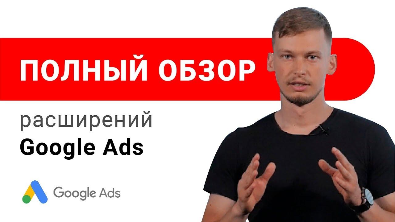 Расширения Google Ads (Adwords) - Обзор в новом интерфейсе