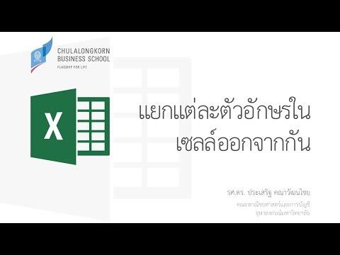 สอน Excel: การแยกแต่ละตัวอักษรในเซลล์ออกจากกันเป็นหลาย ๆ คอลัมน์