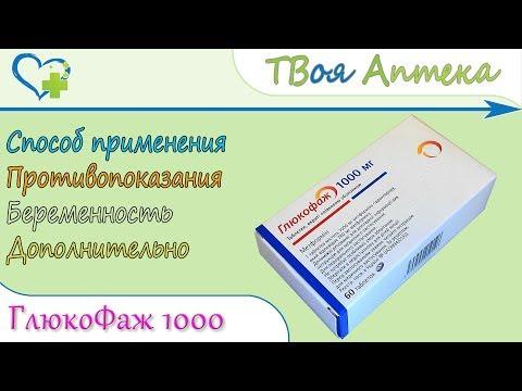 Глюкофаж 1000 таблетки (метформина гидрохлорид) показания, описание, отзывы